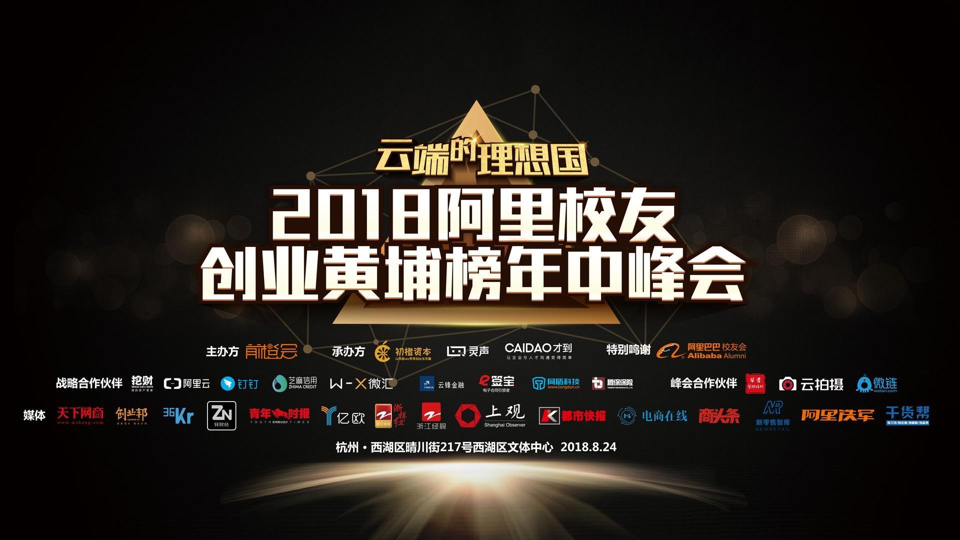 2018阿里校友创业黄埔榜年中峰会