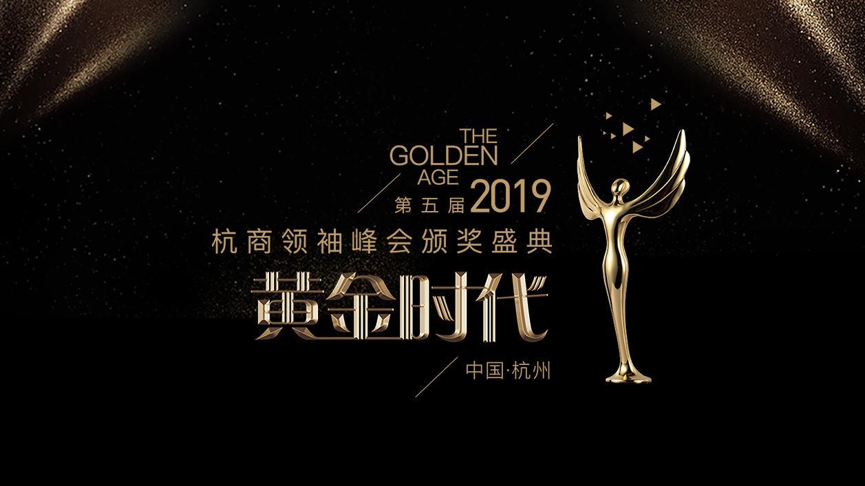 第五届2019杭商领袖峰会颁奖盛典